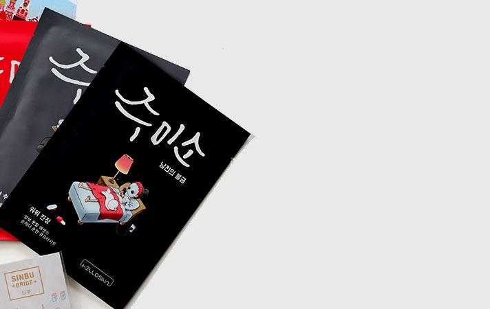 koreansk-hudpleie